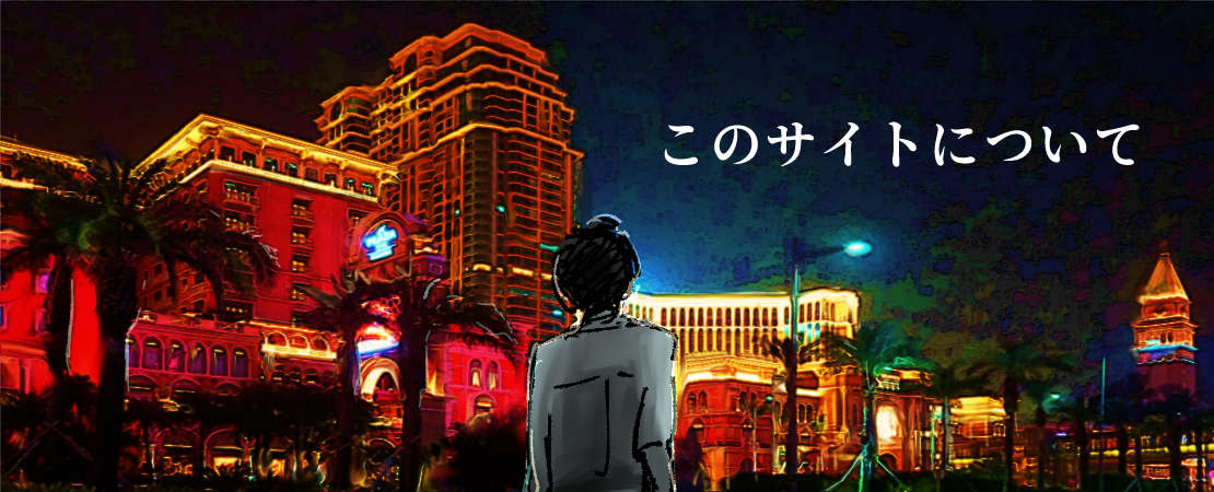 日本カジノレビューについて