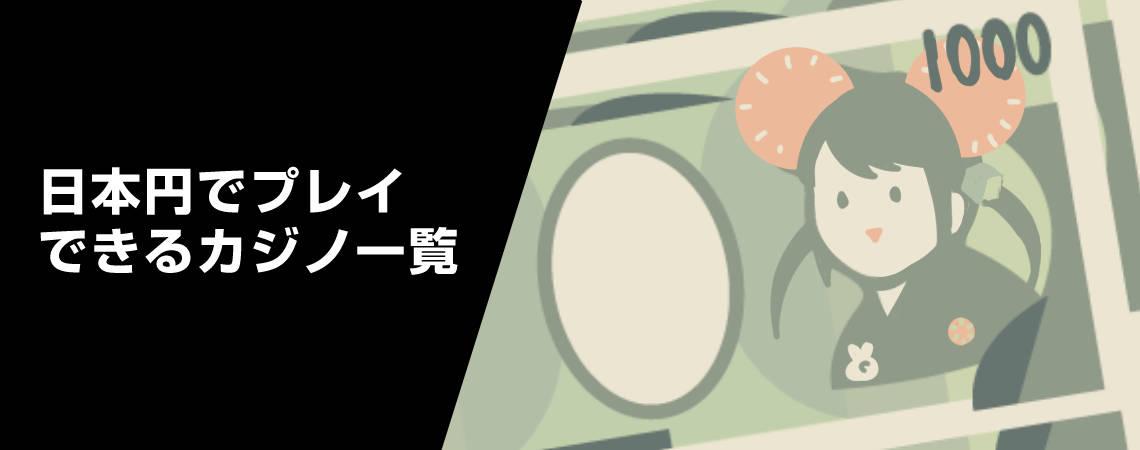 日本円で日本円でプレイできるカジノ
