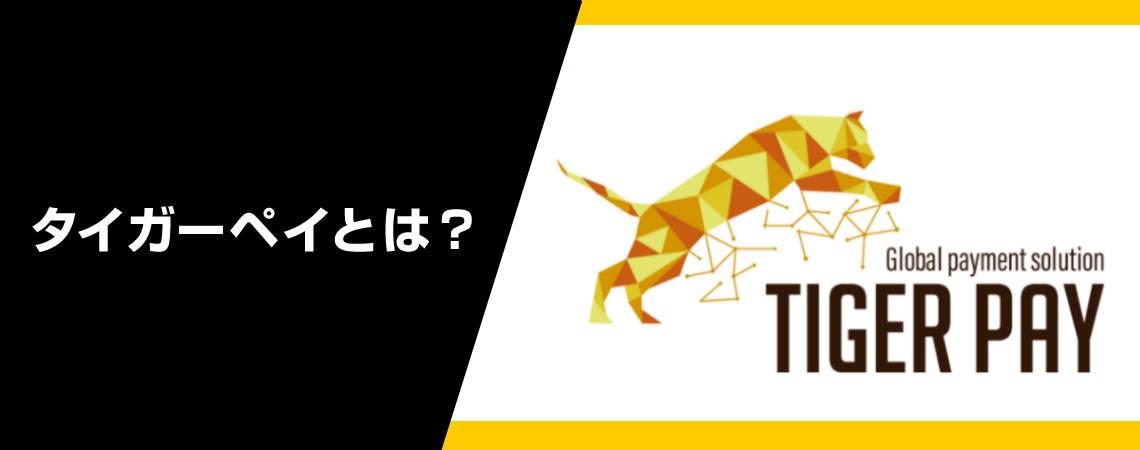 タイガーペイ
