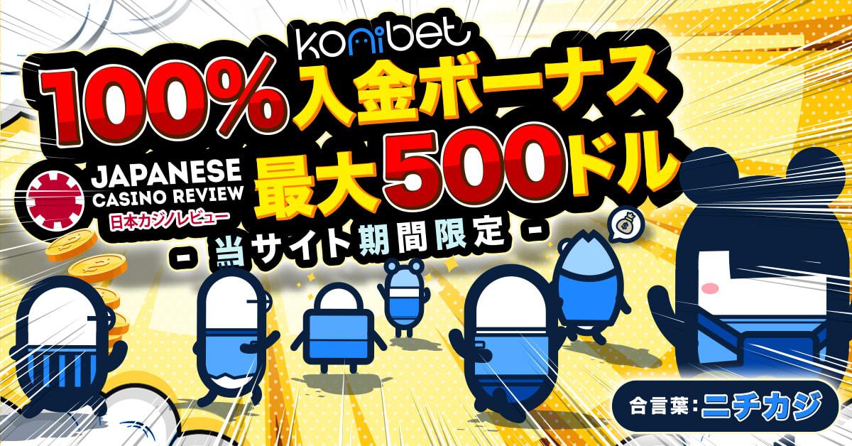 コニベット入金キャンペーン