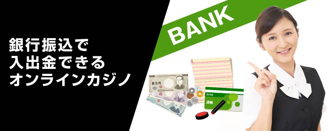 銀行振込カジノ