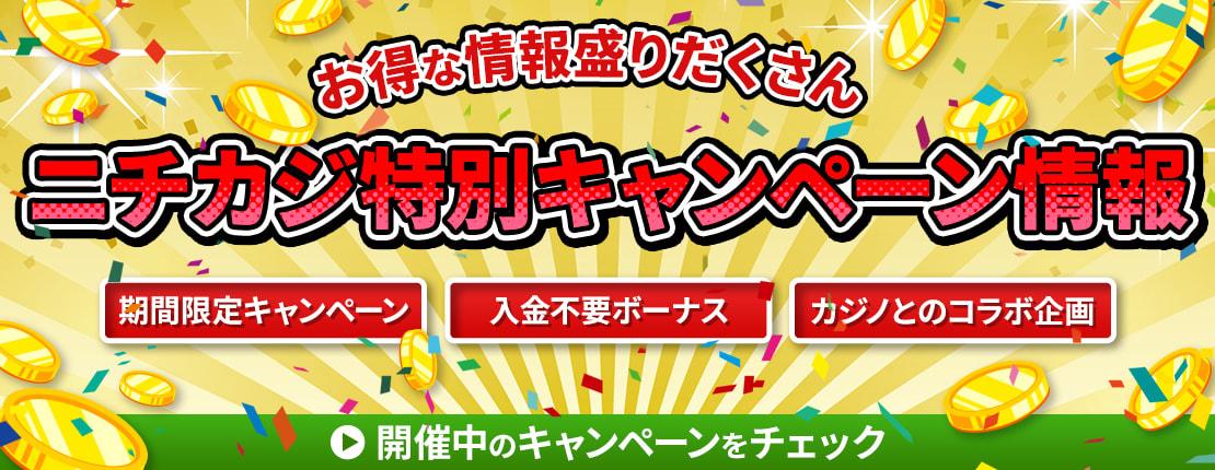 ニチカジ特別キャンペーン