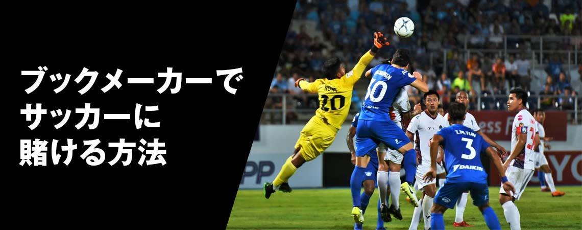 スポーツベットサッカー