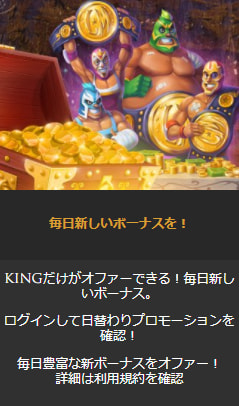 ウィニングキングスカジノの日替わりプロモ