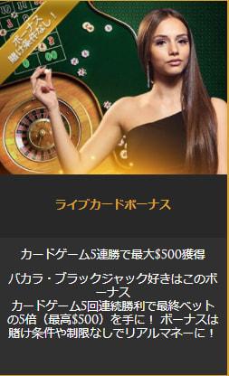 ウィニングキングスカジノのライブカードボーナス
