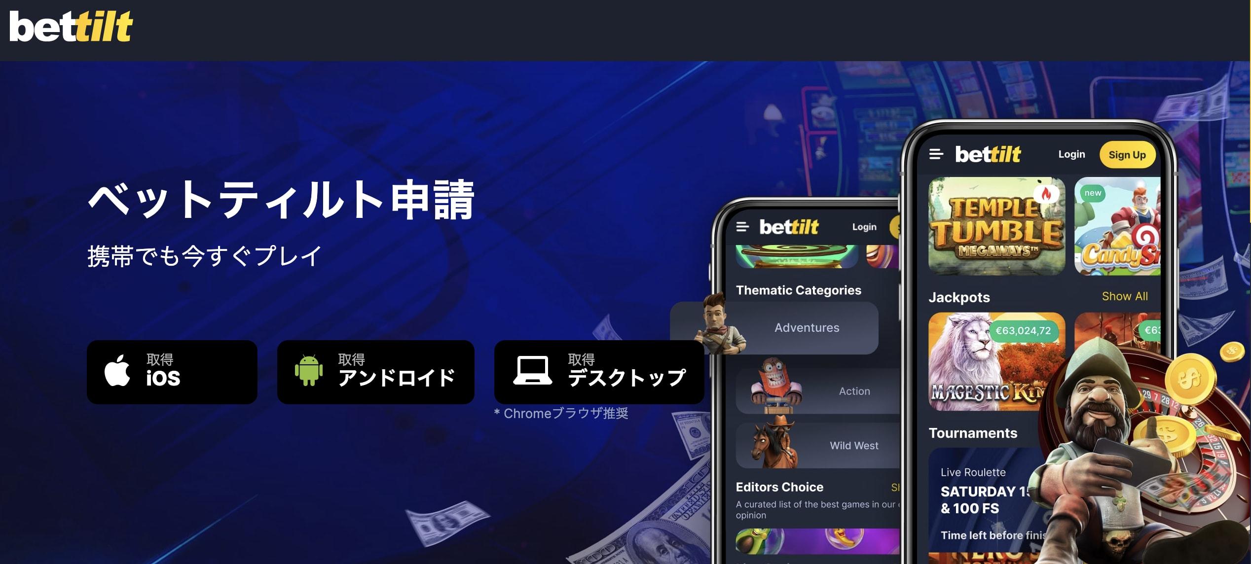 ベッティルトアプリ