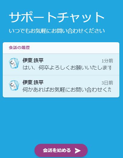 カジノシークレットの日本語サポート