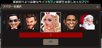 ライブカジノハウスのライブカジノゲーム、アバター選択画面
