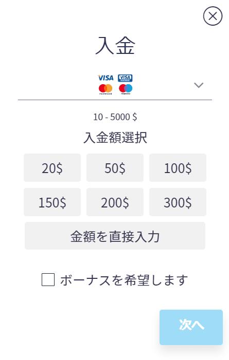 カジノゴッズの入金画面