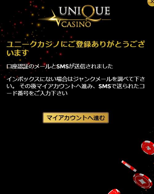 ユニークカジノの登録画面
