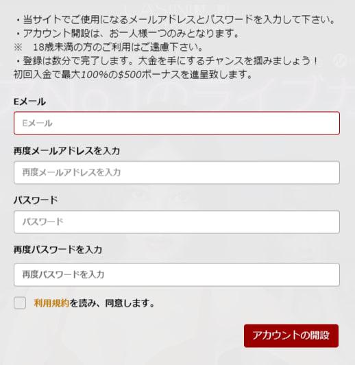 ライブカジノハウスの登録方法