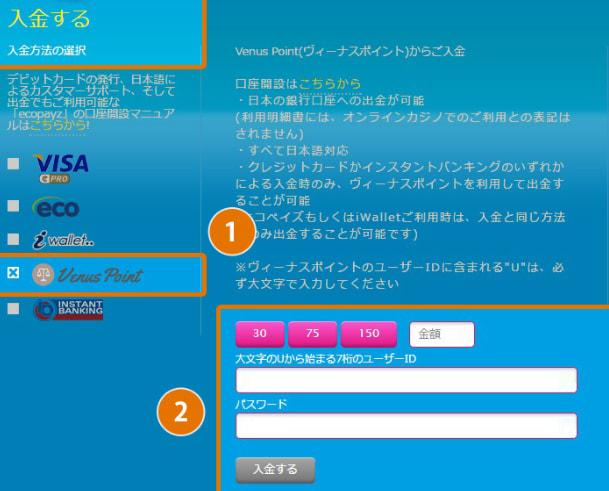 ヴィーナスポイントからオンラインカジノに入金する方法
