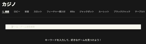 ノーリミット検索画面