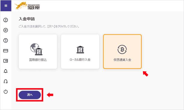 タイガーペイ仮想通貨入金