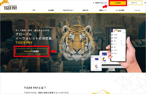 タイガーペイ登録方法