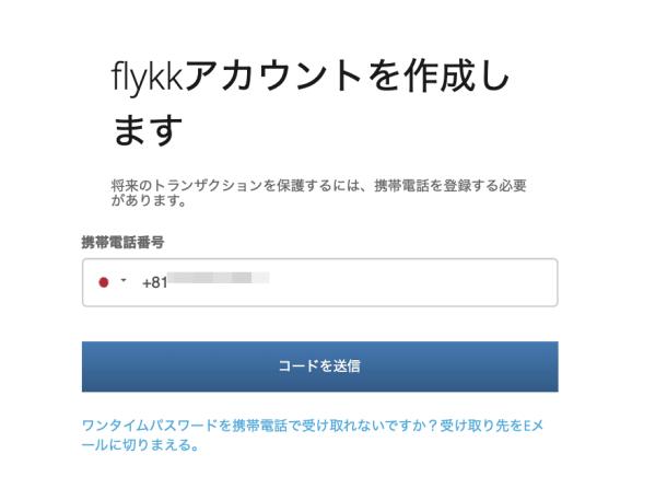 Flykkアカウント作成