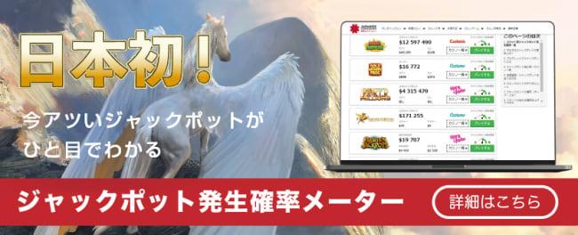 オンラインカジノのジャックポット発生確率メーター