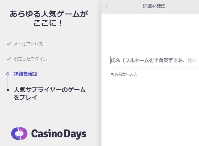 カジノデイズの登録方法