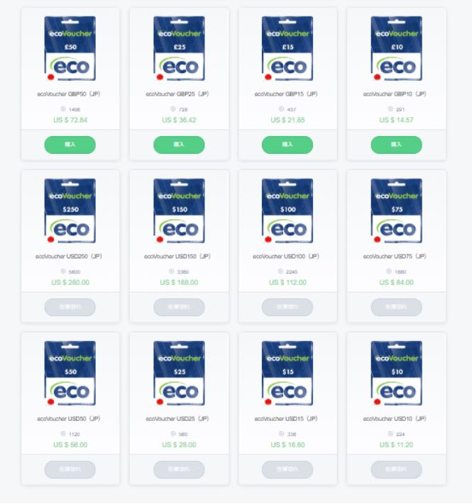 【エコペイズ】エコバウチャー(ecoVoucher)の購入方法