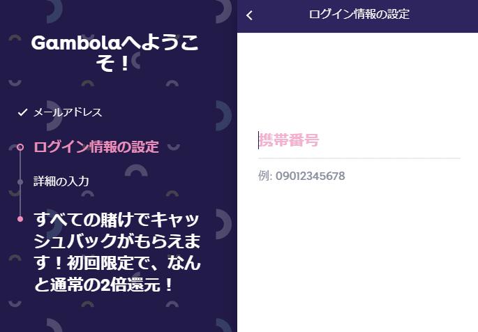 ギャンボラの新規登録画面