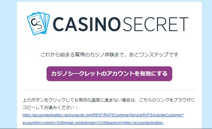 カジノシークレットのアカウント開設方法