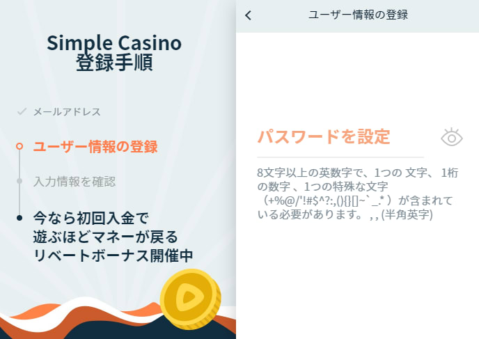 シンプルカジノの登録画面