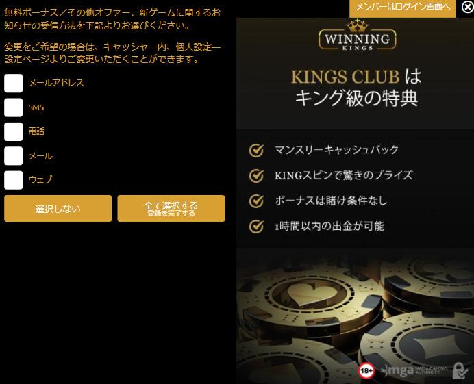 ウィニングキングスカジノの登録方法