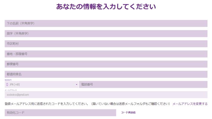 ラッキーカジノの新規登録画面