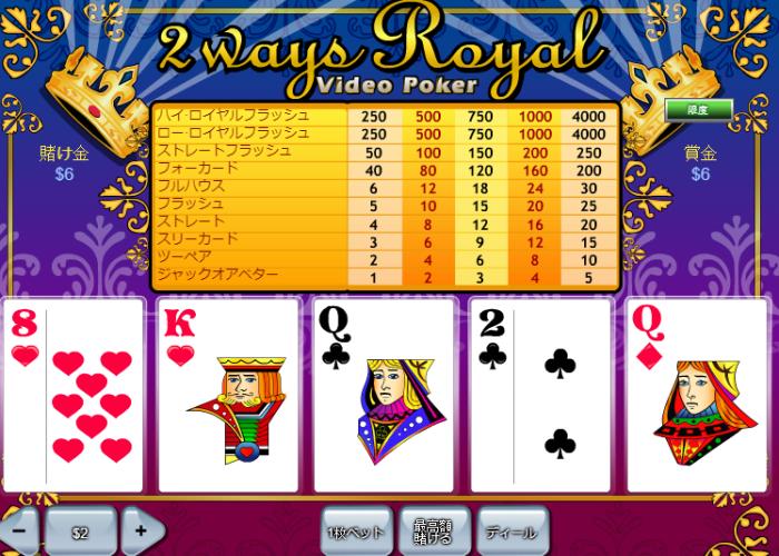 オンラインカジノゲーム「ビデオポーカー」