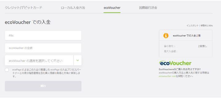 【エコペイズ】エコバウチャー(ecoVoucher)での入金