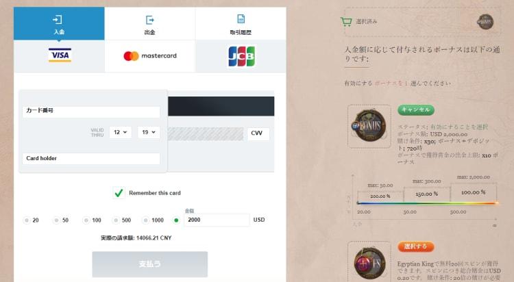 ジョイカジノの入金画面