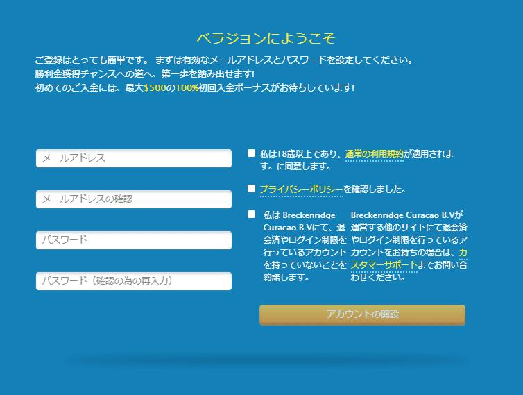 ベラジョンの登録画面