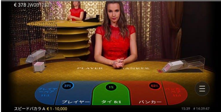 ライブカジノのプレイ画面