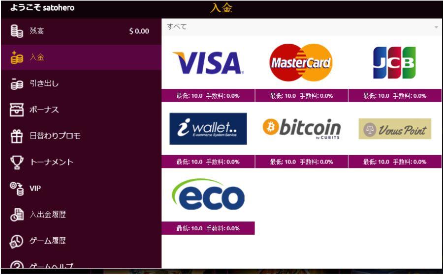 エコペイズからオンラインカジノに入金する方法