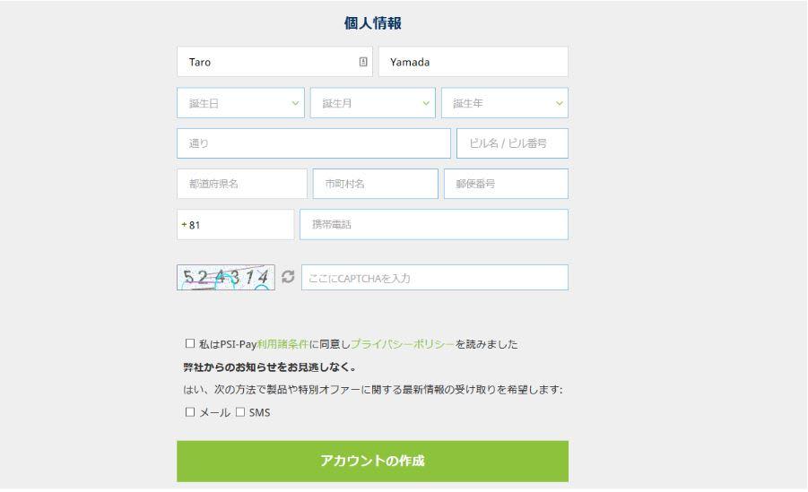 エコペイズ(EcoPayz)の登録手順