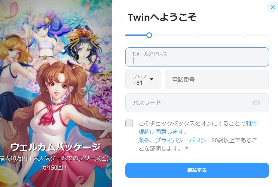 TWINカジノ登録画面