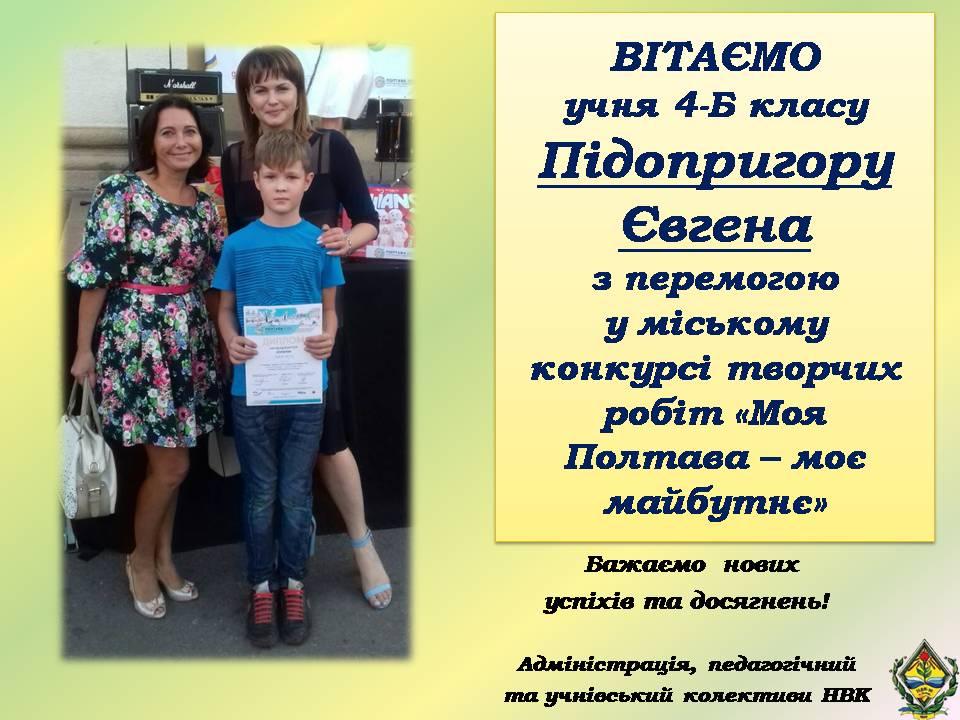 Полтавський НВК№16 – Cайт Полтавського навчально-виховного комплексу ... 02855b3ee42c5
