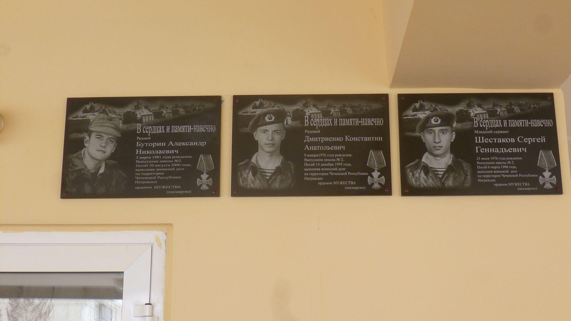 Мемориальные доски на фасаде здания школы №2 в Качканаре.