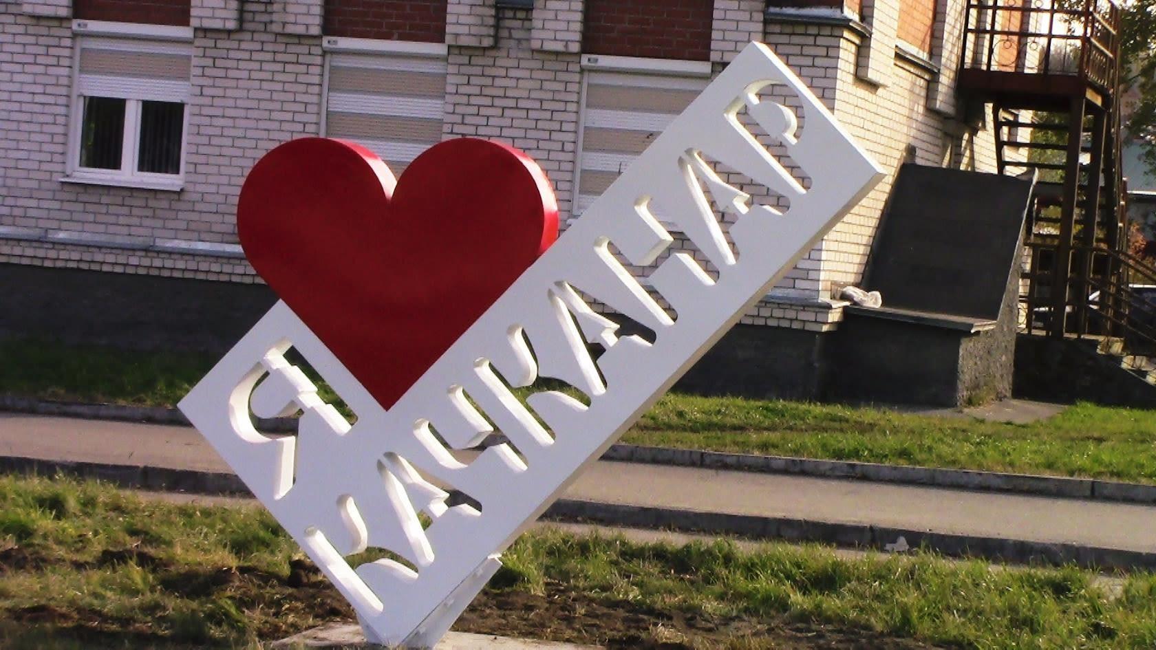 Арт-объект «Я люблю Качканар» в Качканаре. Фото: Кудрявцев В. А.