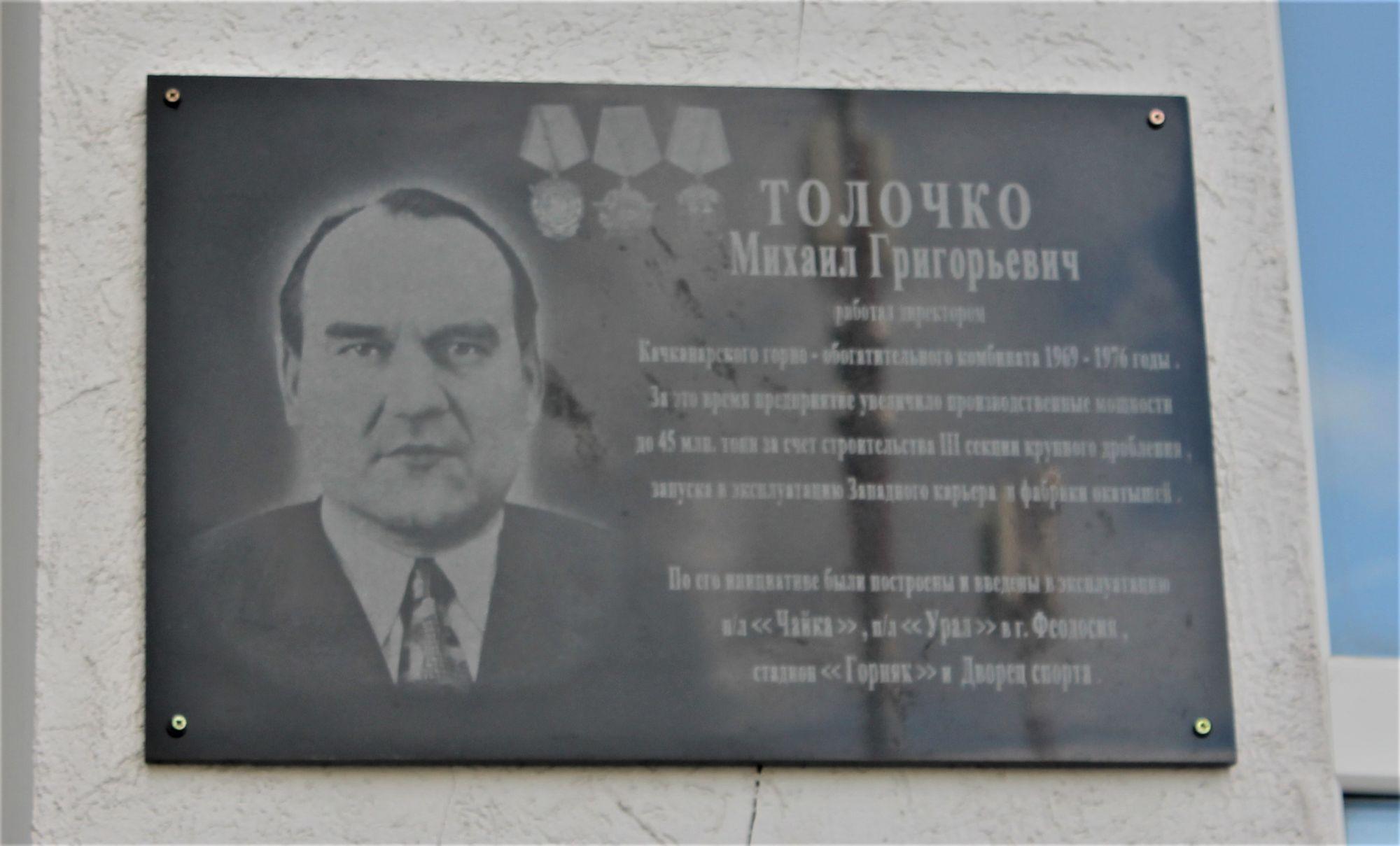 Толочко Михаил Григорьевич в Качканаре.