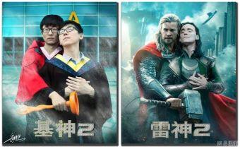 Las fotos de la titulación son importantes y estos chinos lo tienen más que claro