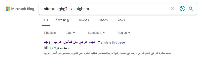 Bing search result - IDN