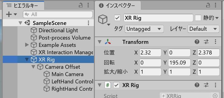 5.20.xr-rig-transform.png