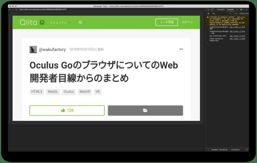Oculus Go で React 360 の開発をはじめられる - DEV Community