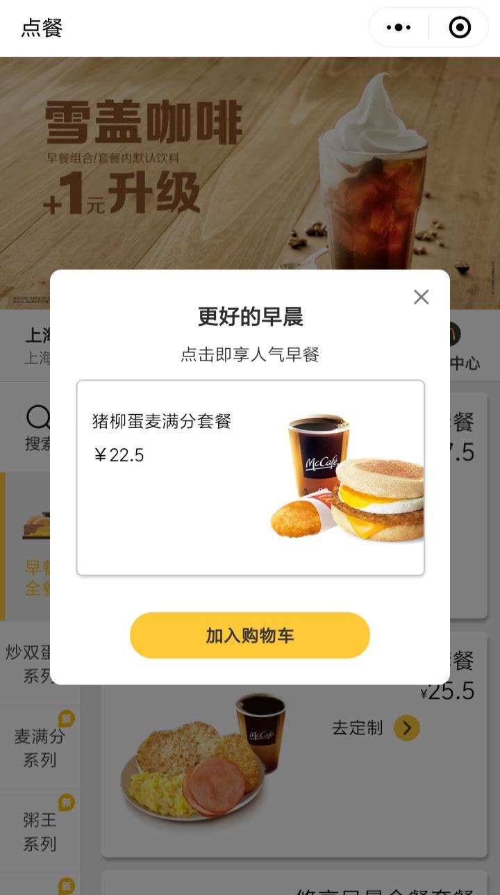 Order McDonald's