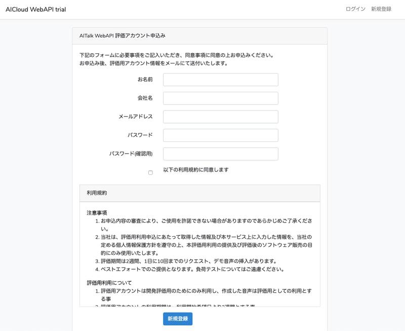 AiTalk-WebAPI-Trial-SignUp