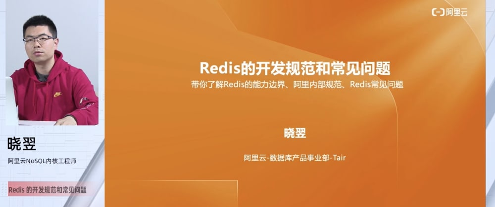 Cover image for 【Redis Week】 - 7 Days Best Practice With Alibaba Cloud ApsaraDB - Day03