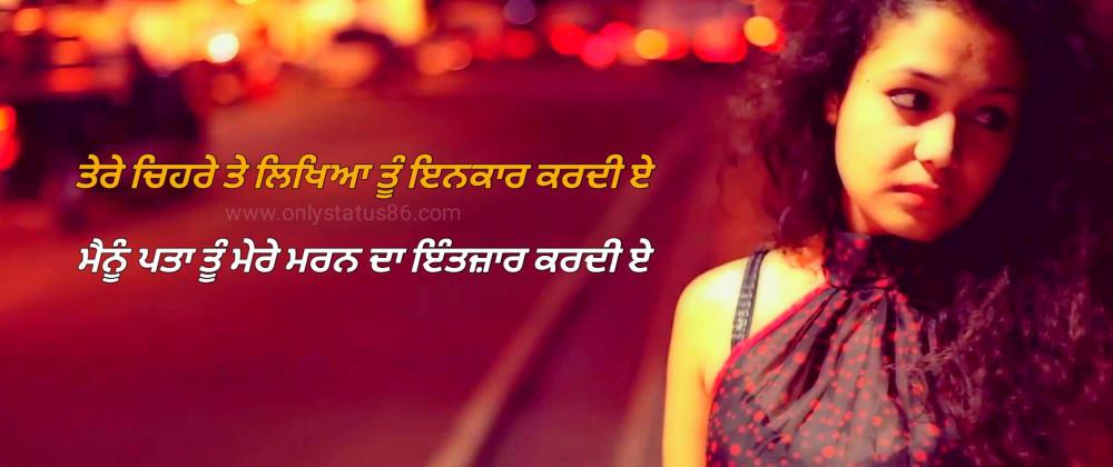 Cover image for Sad Status in Punjabi Video | Sad status video | Punjabi Song 2020