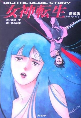 **_Digital Devil Story: Megami Tensei 1986_**