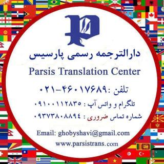 دارالترجمه رسمی پارسیس profile picture